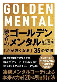 勝者のゴールデンメンタル 「心が強くなる」35の習慣 (だいわ文庫) [ 飯山 晄朗 ]