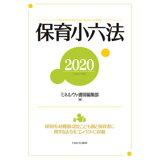保育小六法(2020)