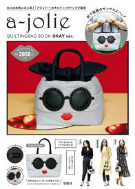 a-jolie QUILTING BAG BOOK GRAY ver. ([バラエティ])