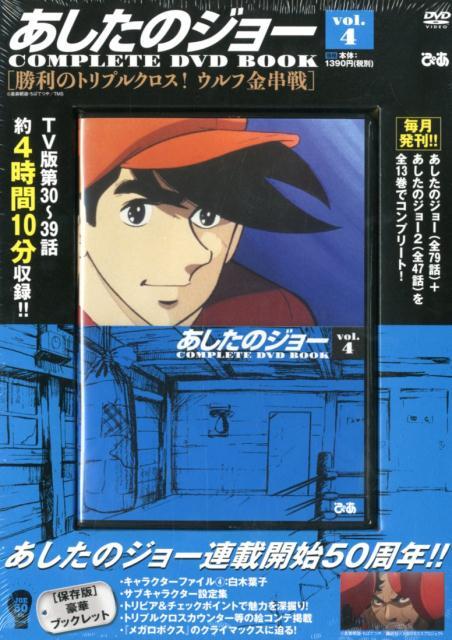 DVD>あしたのジョーCOMPLETE DVD BOOK (<DVD>)