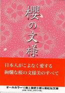 【バーゲン本】櫻の文様ー紫紅社文庫