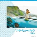 キング・スーパー・ツイン・シリーズ::フラ・ミュージック