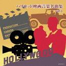 ハリウッド映画音楽名曲集