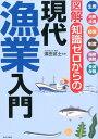 図解 知識ゼロからの現代漁業入門 [ 濱田武士 ]