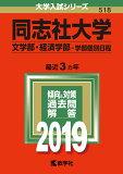 同志社大学(文学部・経済学部ー学部個別日程)(2019) (大学入試シリーズ)