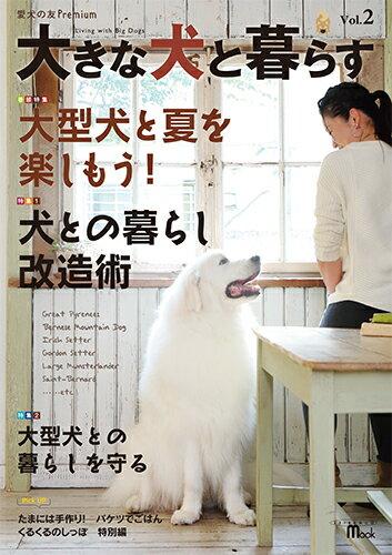 大きな犬と暮らす Vol.2 (愛犬の友 Premium) [ 愛犬の友編集部 ]