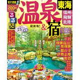 るるぶ温泉&宿 東海 (るるぶ情報版)