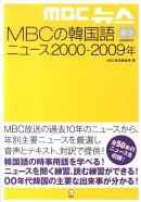 MBCの韓国語ニュース2000-2009年