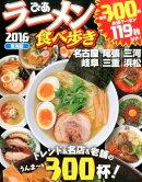 ラーメン食べ歩き(2016 東海版)