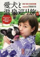 【バーゲン本】愛犬と温泉巡り旅 全国版