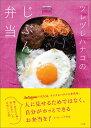 ツレヅレハナコのじぶん弁当【楽天ブックス限定特典付(お弁当付箋)】 (Lady bird Shogakukan jitsuyo) [ ツレヅレハナコ ]