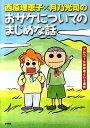 西原理恵子×月乃光司のおサケについてのまじめな話 [ 西原理恵子 ]