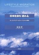 日本社会を「逃れる」