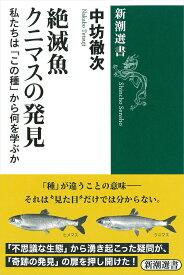 絶滅魚クニマスの発見 私たちは「この種」から何を学ぶか (新潮選書) [ 中坊 徹次 ]