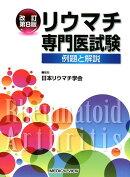 リウマチ専門医試験改訂第8版