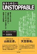 UNSTOPPABLE(あきらめない)