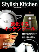 Stylish Kitchen [スタイリッシュ キッチン]