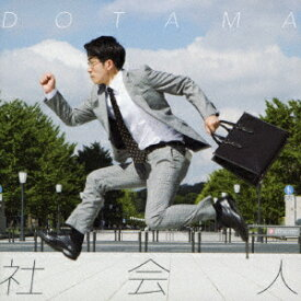 社会人 [ DOTAMA ]