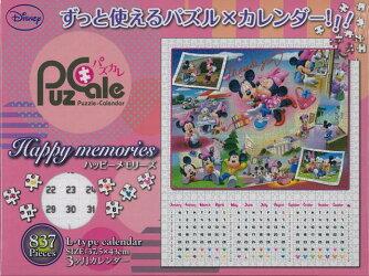 【バーゲン本】ハッピーメモリーズ Disney 837P-パズカレ