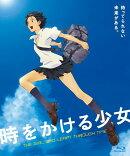 時をかける少女 期間限定スペシャルプライス版【Blu-ray】