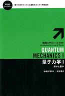 量子力学(1)新装版