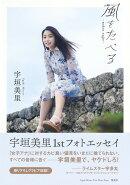 宇垣美里アナ 1stフォトエッセイ 「風をたべる」