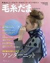 毛糸だま(Vol.180(2018 WI) 手あみとニードルワークのオンリーワンマガジン ワンダーニット (Let's knit ser…