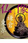 仏像ワンダーランド鎌倉東京 (JTBのmook)