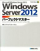 Windows Server 2012パーフェクトマスター