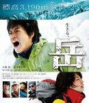 岳 -ガクー【Blu-ray】