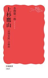 上杉鷹山 「富国安民」の政治 (岩波新書 新赤版 1865) [ 小関 悠一郎 ]