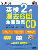 2018年度版 英検2級 過去6回全問題集CD