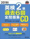 2018年度版 英検2級 過去6回全問題集CD (英検過去6回全問題集/CD) [ 旺文社 ]
