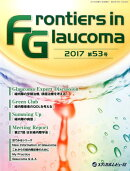 Frontiers in Glaucoma(第53号(2017))