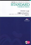 EMG3-0029 合唱スタンダード 混声3部合唱/ピアノ伴奏 沖縄ポップスメドレー