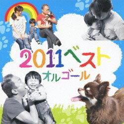 2011ベスト・ヒット・ソングス・オルゴール・コレクション 〜明日へのマーチ/マル・マル・モリ・モリ!〜(2CD)