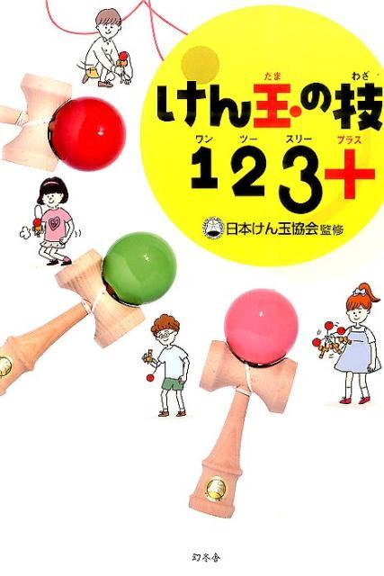 けん玉の技123+ [ 日本けん玉協会 ]
