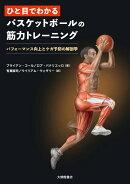ひと目でわかる バスケットボールの筋力トレーニング