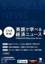 2カ月完成! 英語で学べる経済ニュース
