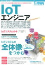 IoTエンジニア養成読本 (Software Design plus シリーズ) [ 片山暁雄 ]