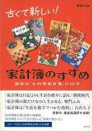 【バーゲン本】古くて新しい!家計簿のすすめー講談社お料理家計簿の60年