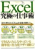 Excel究極の仕事術 (TJ MOOK)