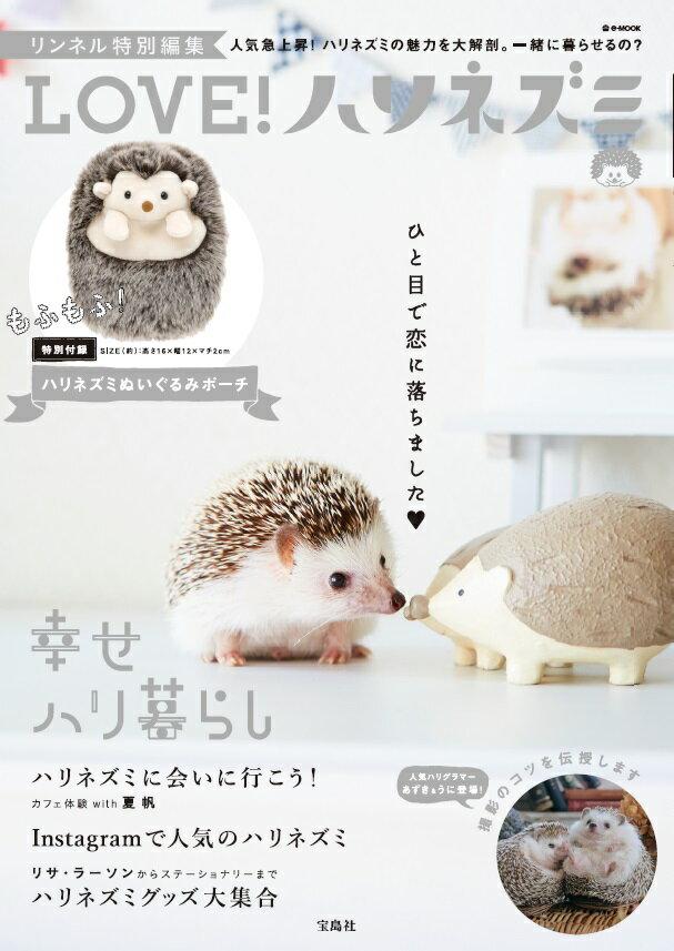 LOVE!ハリネズミ (e-MOOK リンネル特別編集)