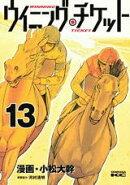 ウイニング・チケット(13)
