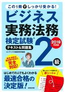 ビジネス実務法務検定試験2級 テキスト&問題集 2019年度版