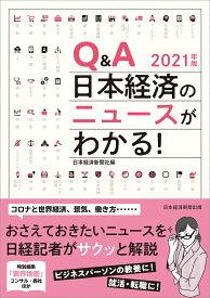 Q&A 日本経済のニュースがわかる! 2021年版 [ 日本経済新聞社 ]