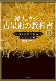 鏡リュウジの占星術の教科書 3 深く未来を知る ステップアップ編 [ 鏡 リュウジ ]