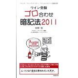 ワイン受験ゴロ合わせ暗記法(2011)