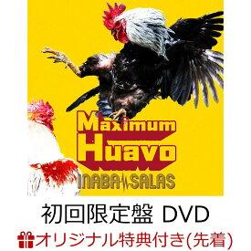 【楽天ブックス限定先着特典】Maximum Huavo (初回限定盤 CD+DVD) (アクリルキーホルダー) [ INABA/SALAS ]