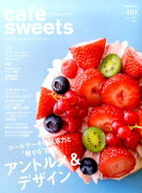 cafe-sweets (カフェースイーツ) vol.181